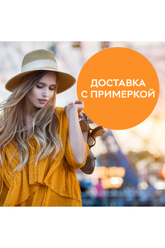 Доставка с примеркой по Киеву