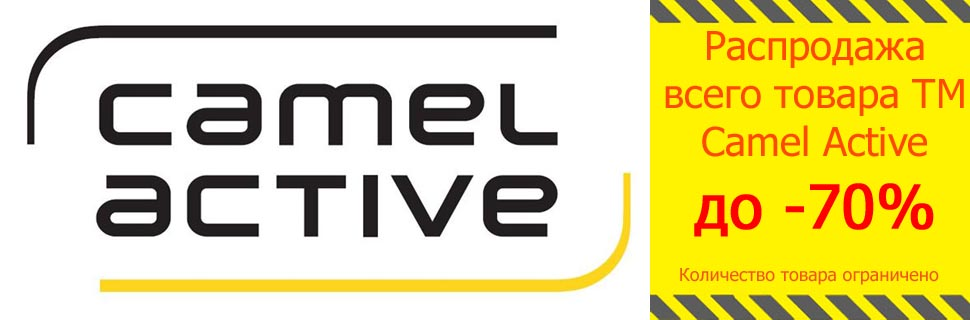 Camel_active_2